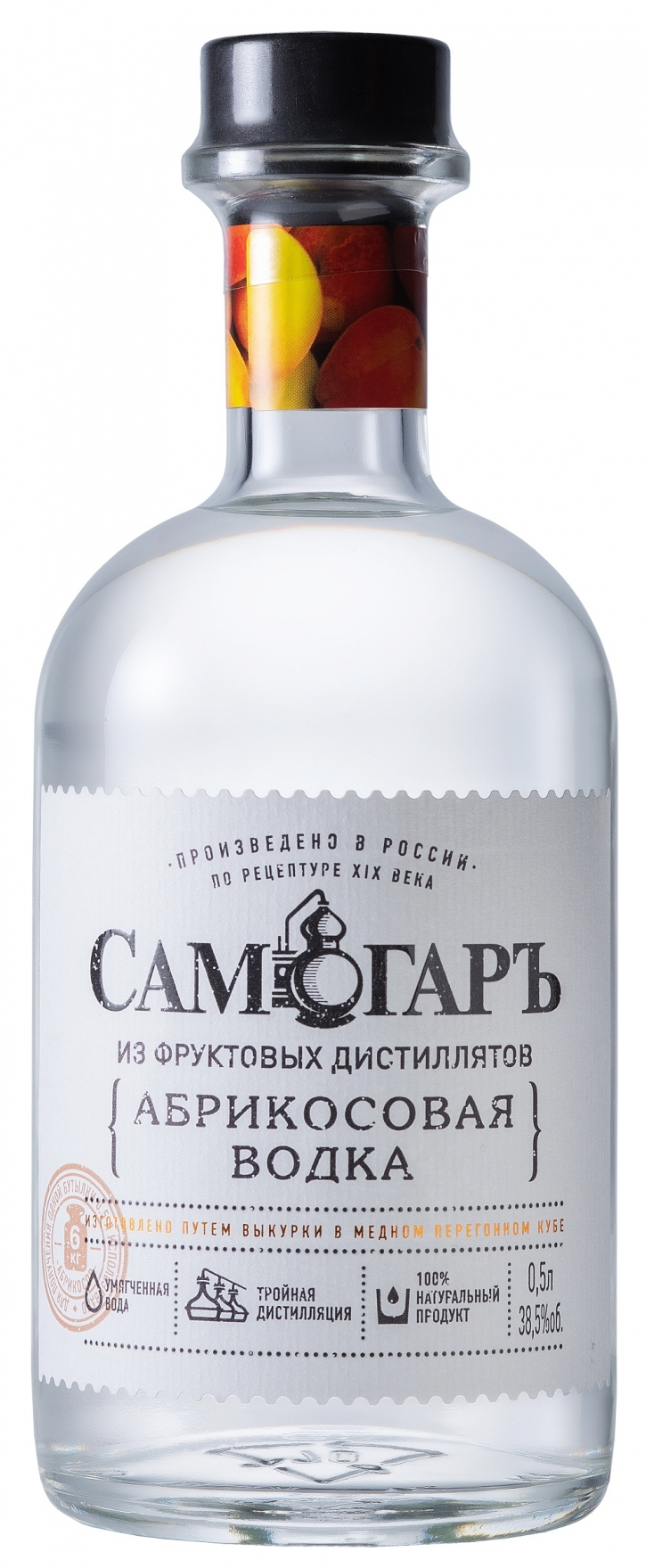 Абрикосовая водка «Самогаръ»